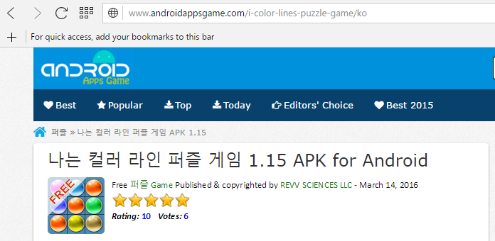 android app review Korean i color lines puzzle game